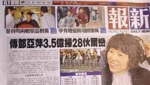 邓亚萍被曝3.4亿香港买房