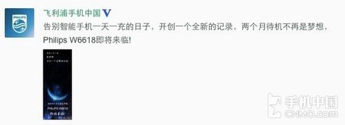 飞利浦手机中国官方微博截图