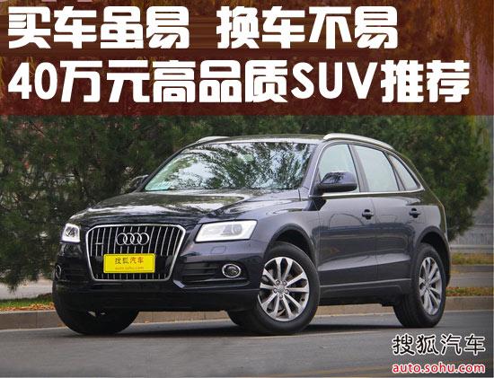 买车虽易 换车不易 40万元高品质SUV推荐