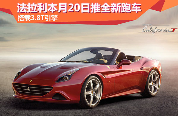 法拉利本月20日推全新跑车 搭3.8T引擎
