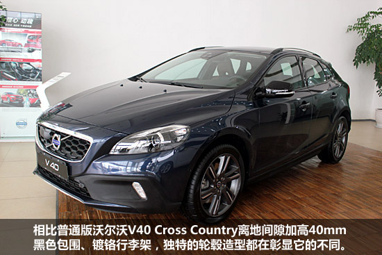 沃尔沃V40 Cross Country实拍