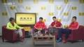 孙悦:北京球迷是最棒的 与外援磨合过程很艰难