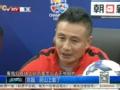 宫磊:建议佩兰用陈子介 开发布会才知对方主帅