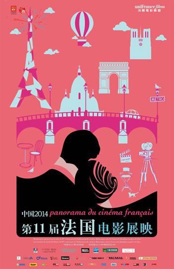 第十一届法国电影展映海报