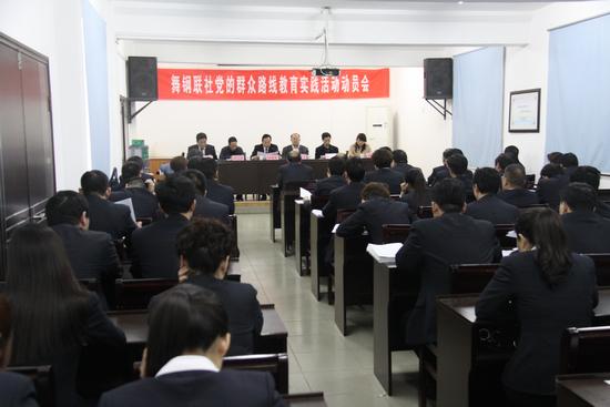舞钢/舞钢联社召开群众路线教育实践活动动员会