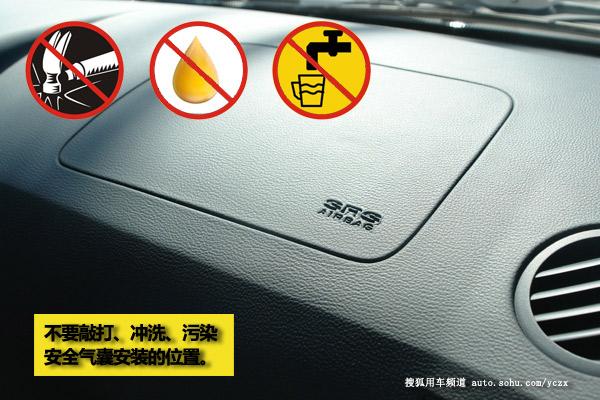 车主养车(16)保命! 10个安全气囊保养事项