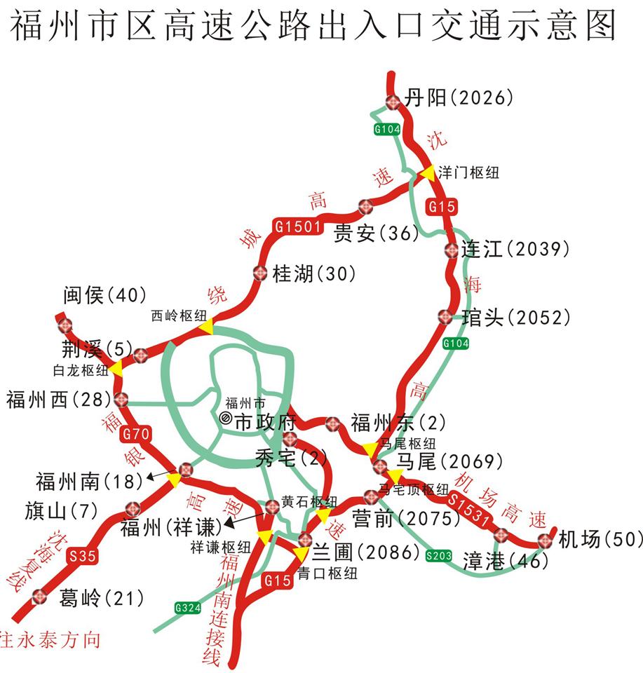 福建公布最新版高速公路出入口示意图 服务清明出行