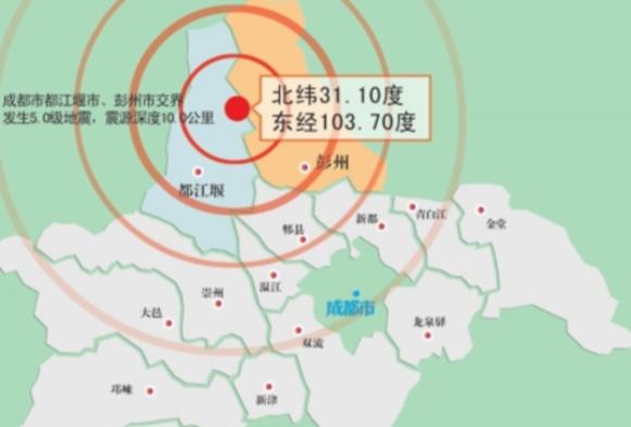 都江堰4级地震:震中北纬31.2度东经103.6度