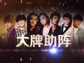 《我是歌手第二季片花》歌王之战大牌助阵 张嘉译林俊杰齐聚决战之夜