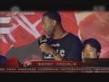 """视频-2014年麦蒂中国行 携""""梦之队""""抵达北京"""