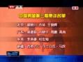 视频-第三批男篮国家队名单出炉 北京队3人入选
