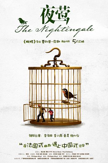 《夜莺》概念海报(点击观看高清组图)