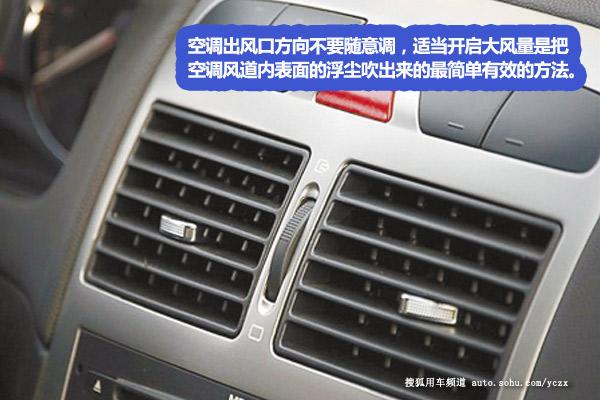 车主养车(17)健康呼吸! 空调制冷除味攻略