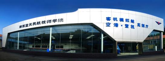 陕西蓝天民航技师学院民航空港实训室
