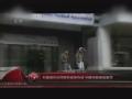 视频-刘健续约合同签名系伪造 中能或面临重罚