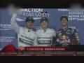 视频-F1巴林站排位赛 罗斯伯格摘杆位奔驰揽前2