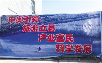 3月30日,崇礼县城内,一建筑工地外围的宣传展板上写着申奥的宣传语。 新京报记者 黄颖 摄