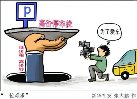 小区公共设施卡通