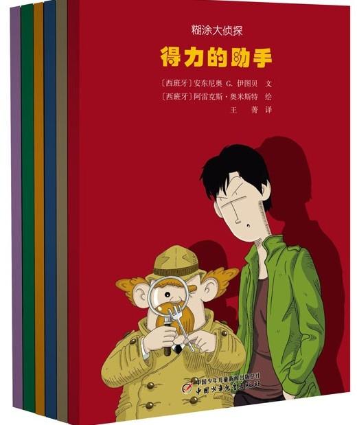 来自西班牙的侦探小说,书中两个主角:糊涂探长和陈糊涂探员,一个西班牙人,一个中国人。糊涂探长贪吃却机智,中国探员聪明机警还会功夫,他们的探案故事情节层次清晰,很有悬念但不吓人,对白幽默诙谐,可以激发小孩子的阅读兴趣。很有爱的侦探故事!