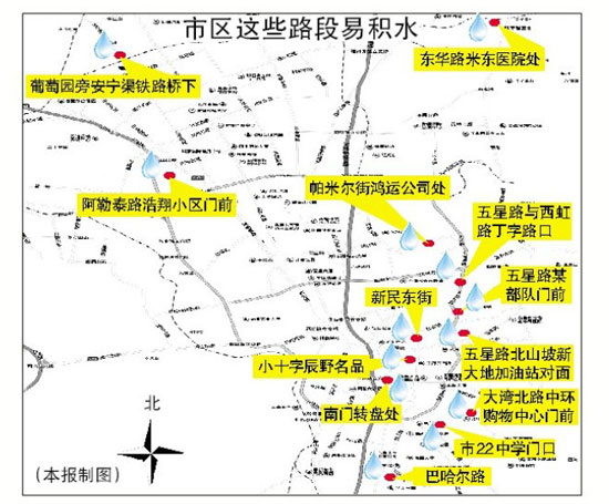乌鲁木齐市区14处路段出现了积水 最深达30厘米(组图)