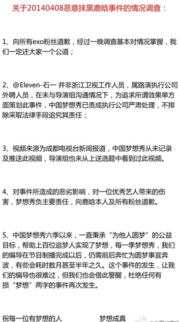 中国梦想秀抹黑鹿晗_《梦想秀》节目组发声明 为抹黑鹿晗事件道歉-搜狐娱乐