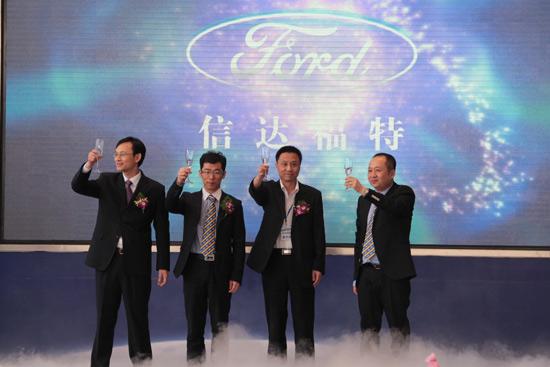 福特最高标准4S店 济南信达福特盛大开业
