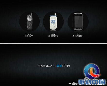 中兴v5青春版_中兴V5青春正能量智能手机发布会直播(组图)-搜狐滚动