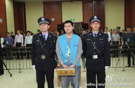 广西民警枪杀孕妇案二审宣判 驳回上诉维持死刑判决图片