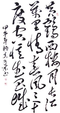 兰 欧阳中石 中国书画两大家作品鉴赏 组图