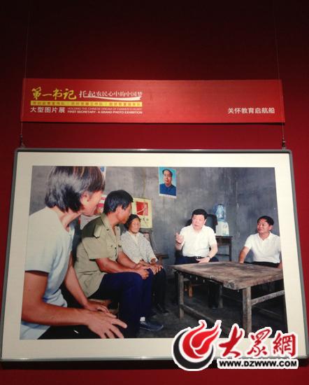 《第一书记·托起农民心中的中国梦》大型图片展展出