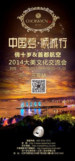 """""""中国梦·倾城行""""2014大美文化交流会在首都航空三亚分公司进行"""