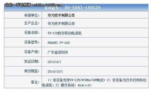 细节曝光 华为P7获入网许可证