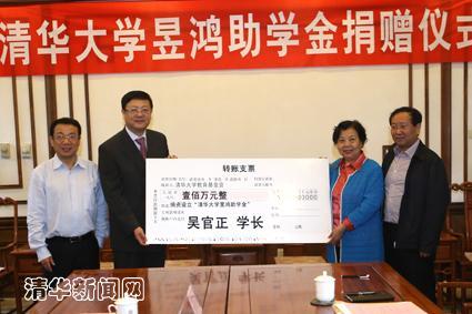 图为吴官正夫人张锦裳女士、之子吴少华向清华捐赠部分稿酬。