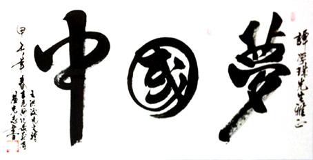 中国梦书法作品-温光志 盛世中国 书画界最具贡献人物献礼建国65周年 图片