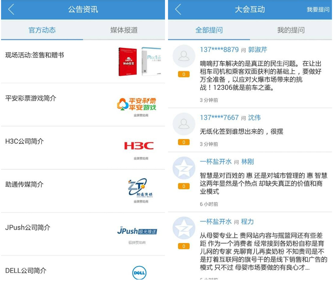 论坛app_华东互联网高峰论坛今召开 途牛app现场直播亮点多(组图)