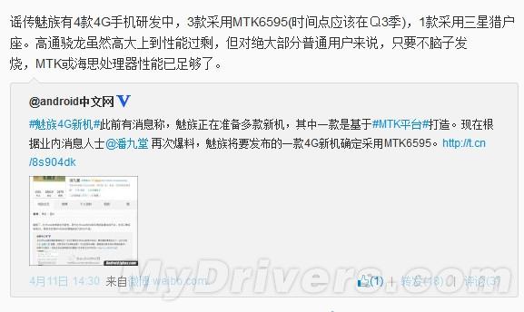 魅族千元新机曝光:和红米4G同处理器