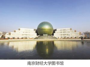 南京财经大学图书馆-南京高校最美图书馆
