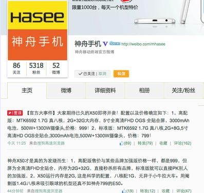 FHD屏八核32GB内存999元 神舟X50将开卖