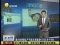 视频-桑兰北京产子发布喜讯 重5斤7两母子平安