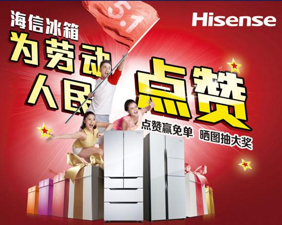 为劳动人民点赞 海信启动五一冰箱消费最强音