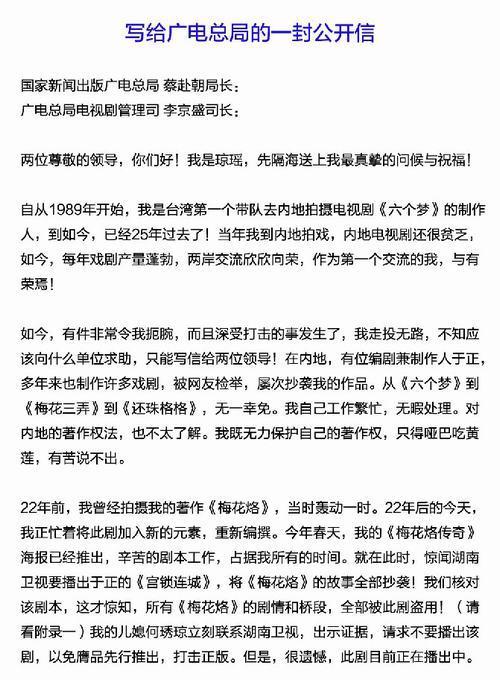 琼瑶写给广电总局的一封公开信(图一)