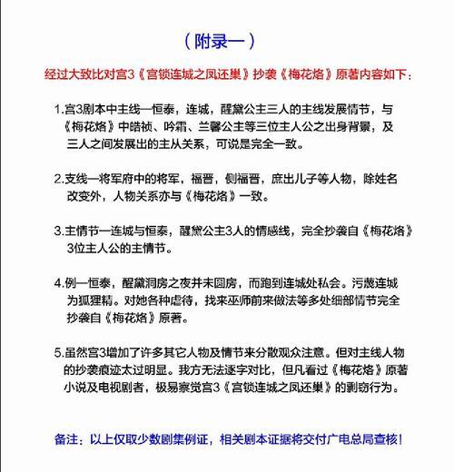 琼瑶写给广电总局的一封公开信(图二)