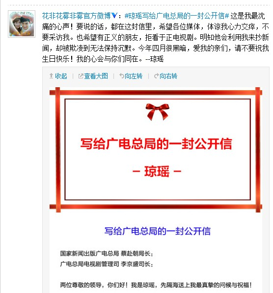 76岁高龄的琼瑶阿姨给广电总局写了一封公开信