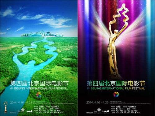 第四届北京国际电影节开幕式晚会明日举行