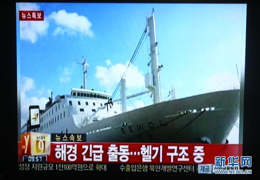 韩国西南海域载350人的客轮发生沉船事故(组图)