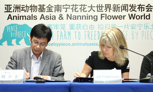 亚洲动物基金和南宁花花大世界养熊场签署历史性的协议