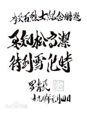 罗青长题词(中红网红色图库)