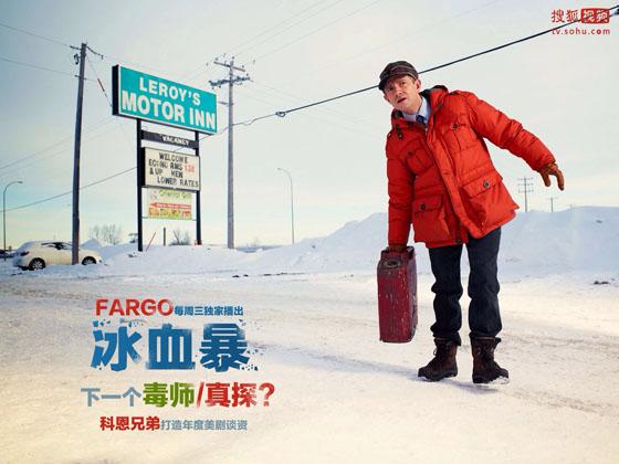 【驚悚】冰血暴線上完整看 Fargo