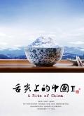 舌尖上的中国2季