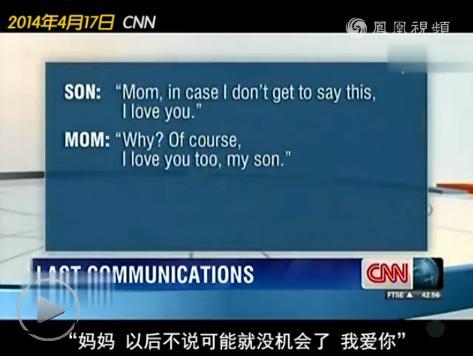 被困韩学生短信曝光:妈妈我爱你 不说可能就没机会了